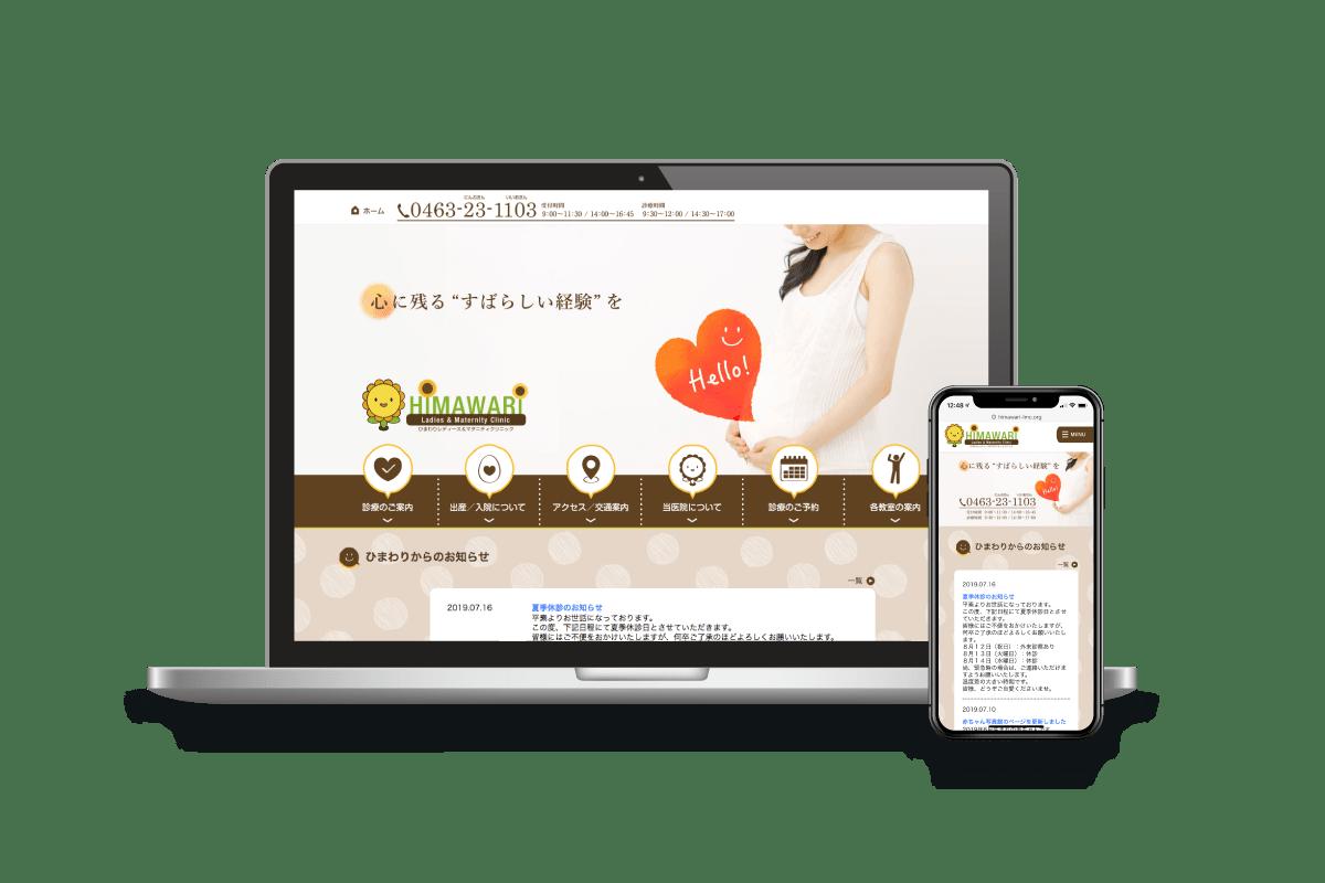 ひまわりレディース&マタニティクリニックのWEBサイト