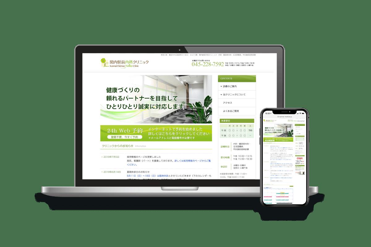 関内駅前内科クリニックのWEBサイト