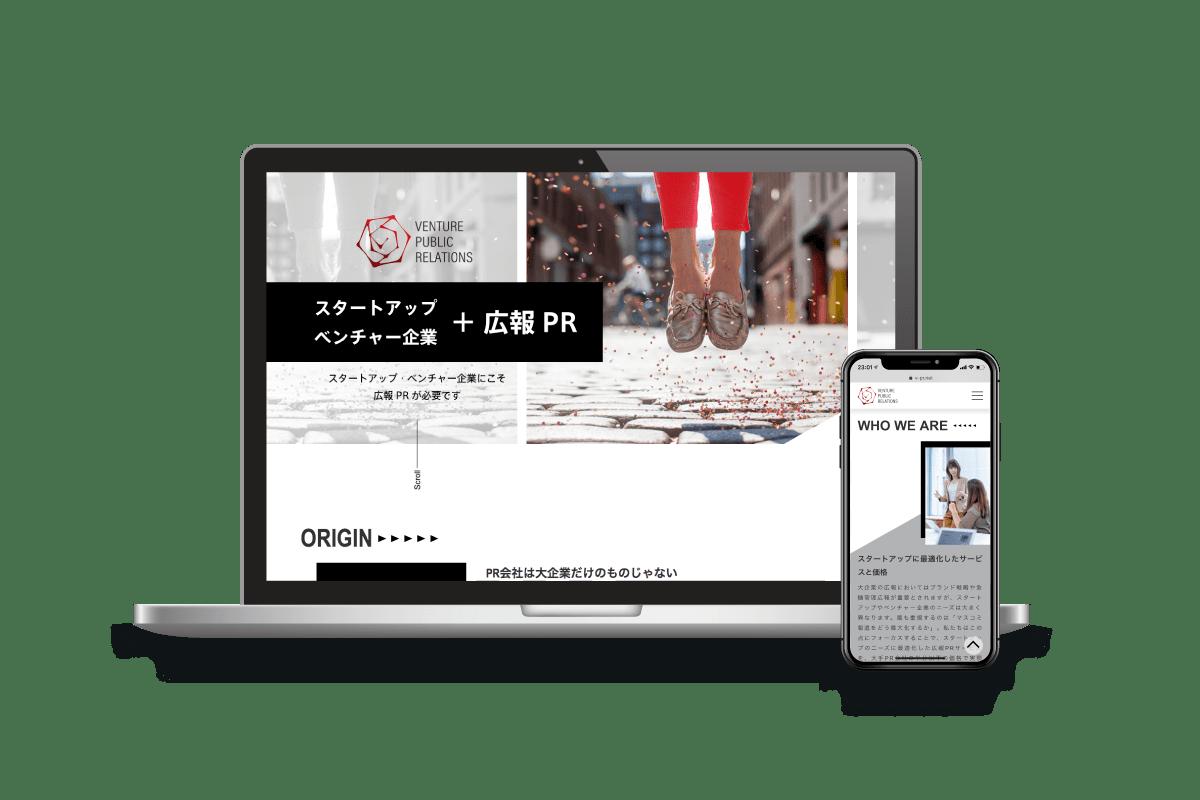 株式会社ベンチャー広報のWEBサイト