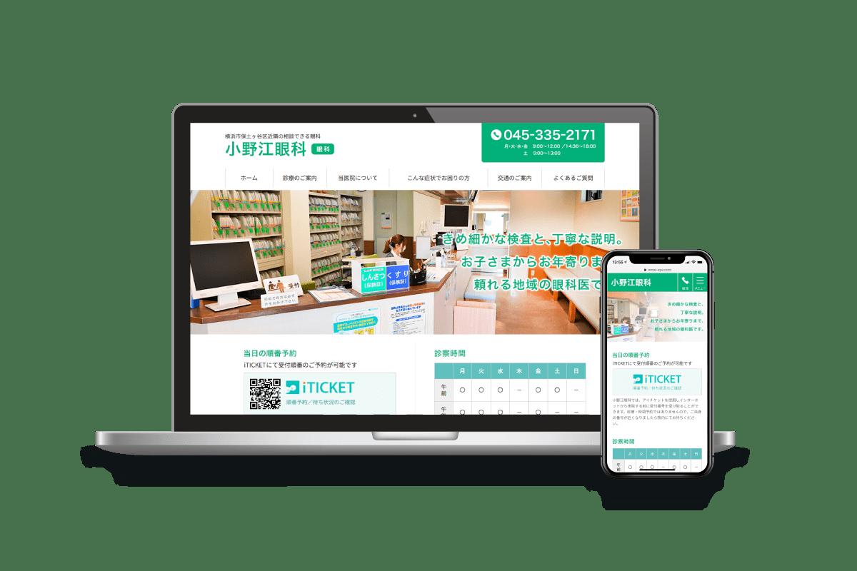 小野江眼科のWEBサイト