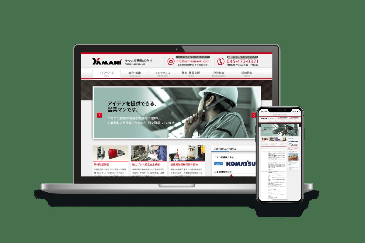 ヤマニ産機株式会社のWEBサイト
