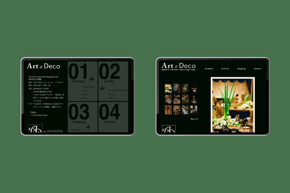 日本花材のWEBサイト