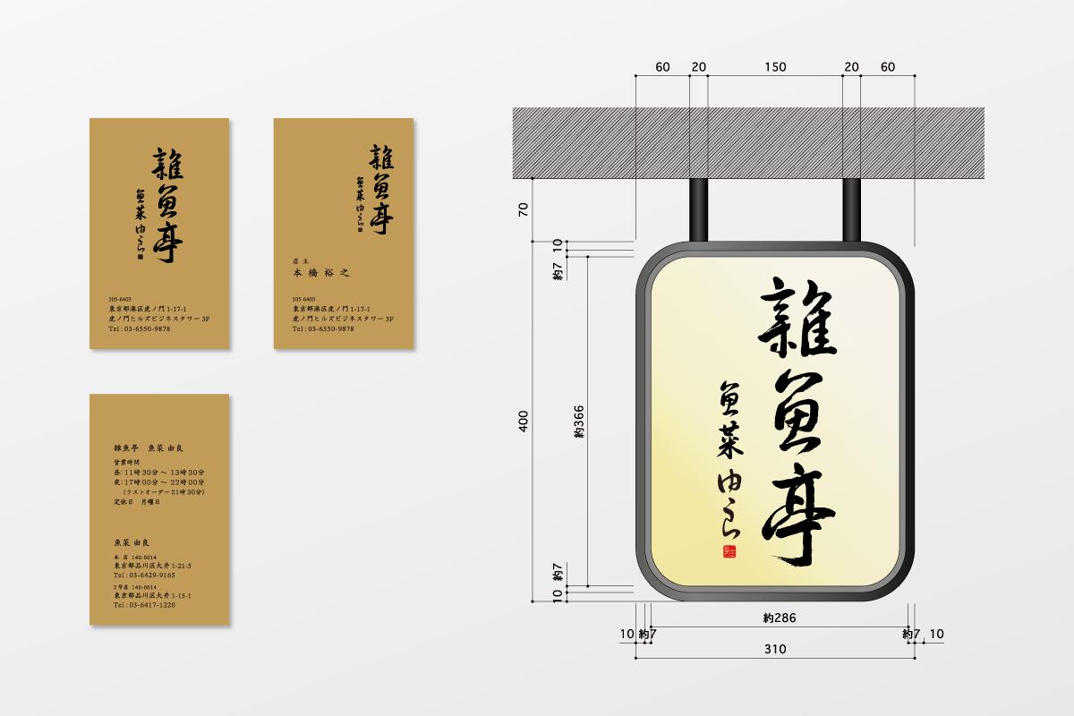 魚菜 由良 雑魚亭のショップカード・名刺とサイン計画